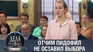 Дела судебные с Еленой Кутьиной. Новые истории. Эфир от 30.04.21