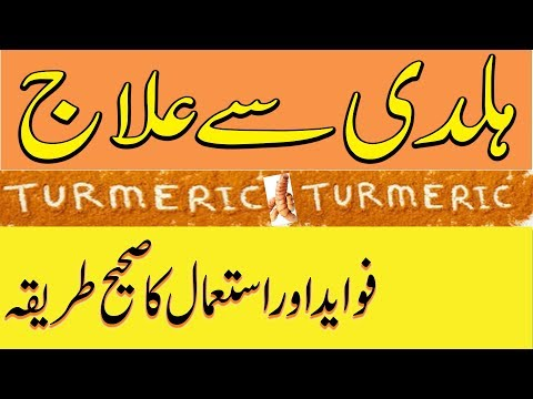 Haldi Se Ilaj | Turmeric Benefits In Urdu\/hindi | ہلدی سے علاج