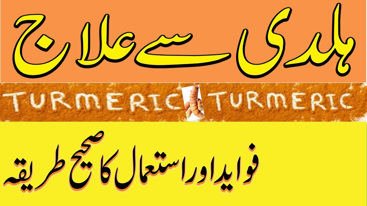 haldi se ilaj | turmeric benefits in urdu\/hindi | ہلدی سے