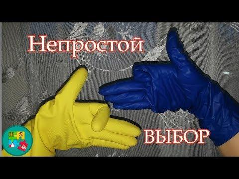 КАК ВЫБРАТЬ рабочие перчатки для хозяйки