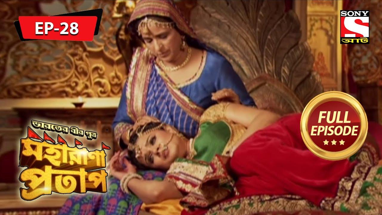 Maharana Protap | মহরানা প্রতাপ | Episode 28