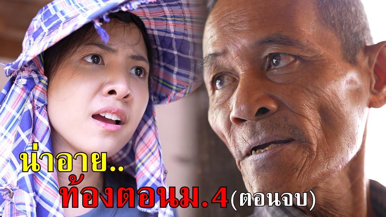 หนังสั้น น่าอาย..ท้องตอนม.4!! (ตอนจบ) | Lovely Family TV