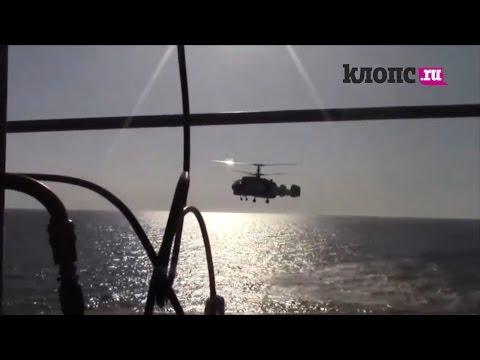 В Балтийском море: российский вертолёт завис в нескольких метрах от американского эсминца