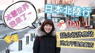 [2018日本北陸行]Day1~啟程、談合坂休息站、池之平飯店