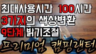 [제품소개]한번충전시 최대 사용시간 100시간! 클레린…