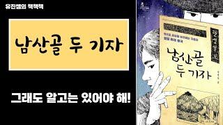유진쌤의 책책책 - 102. 남산골 두 기자 (고학년 …