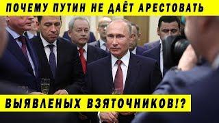 ГОТОВИТСЯ АРЕСТ 17 ГУБЕРНАТОРОВ А ПУТИН НЕ ДАЁТ ДОБРО