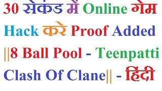 8 Ball Pool Hack  | COC Hack |Teenpatti Hack |  Online Game Hack 100% Working Proof | Hindi |