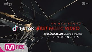 [2018 MAMA] TikTok Best Music Video Nominees