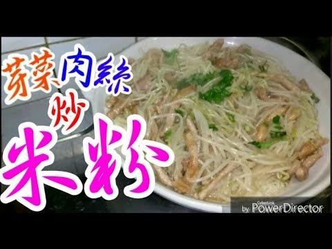 銀芽肉絲炒米炆米👍(你都做得到) 仲有20多款 快啲嚟睇下