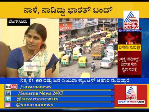 BBMP Mayor Gangambike Reacts On Bharat Bandh