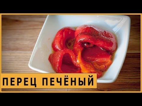 Закуска из печёного перца