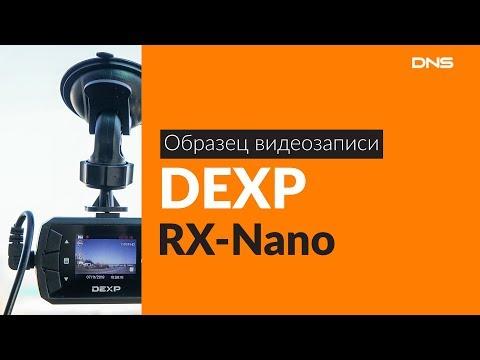 Образец видеозаписи видеорегистратора DEXP RX-Nano