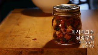 고추된장무침/korean Food/ How To Make Miso Marinated Peppers