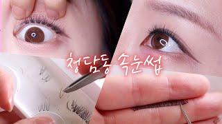똥손도 가능   '청담동 샵처럼' 자연스럽고 예쁜 속눈…