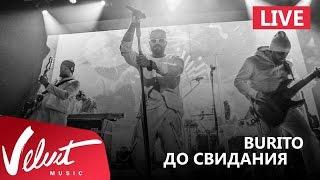 Live: Burito - До свидания (Сольный концерт в RED, 2017г.)