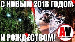 ИТОГИ 2017 и С НОВЫМ 2018 ГОДОМ!!!