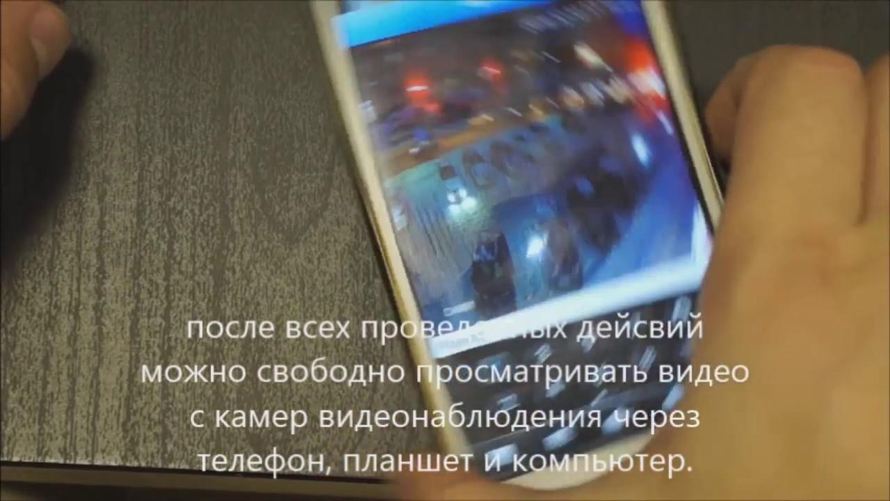 Настройка видеонаблюдения через интернет на смартфоне АНДРОИД
