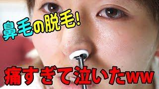 【閲覧注意】ブラジリアンワックスで鼻毛