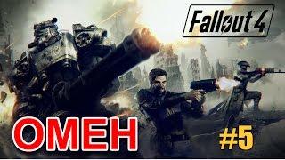 Fallout 4 - Братство стали - прохождение 5