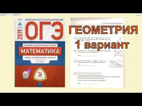 Разбор модуля ГЕОМЕТРИЯ. ОГЭ 2019 по математике. 1 вариант. Ященко (36 вариантов).