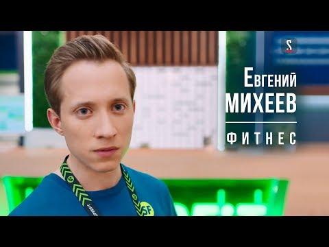Евгений Михеев в т/с «Фитнес»