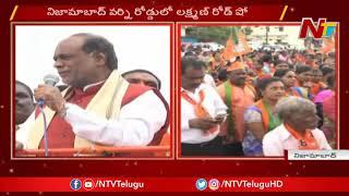 TBJP Chief Laxman Slams TRS, Election Campaign At Nizamabad | NTV
