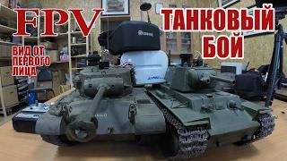 Танковый Бой на Радиоуправлении по FPV(Совместно с ФТМС провели первые пробные радиоуправляемые Танковые Бои по FPV. Т.е управление танком осуществ..., 2017-02-21T10:32:40.000Z)