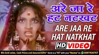 Are Jaa Re Hat Natkhat | अरे जा रे हट नटखट | Navrang (1959) | Mahipal | Sandhya | Bollywood Classic