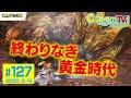 終わりなき黄金時代!『モンスターハンターワールド:アイスボーン』カプコンTV!#127