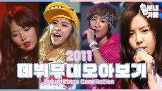 ※분내주의※ 우리애 데뷔 무대 | 2011 Debut Stage Compilation [분내기들]