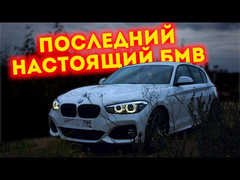 BMW 118i F20 Final Edition - полный обзор