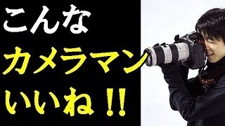 【羽生結弦】こんなカメラマンいいねw羽生小顔だからカメラでかっ!「羽生がカメラマンとして自分を写真とってくれたらやばい」#yuzuruhanyu 羽生結弦 検索動画 12