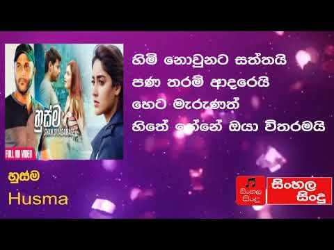 Husma (Atha Thiyala Diuranna 3) Lyrics  - Shan Diyagamage New Song 2019 | New Sinhala Songs 2019