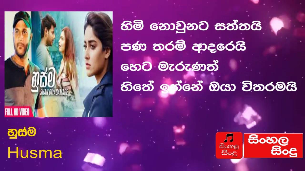 Husma Atha Thiyala Diuranna 3 Lyrics Shan Diyagamage New Song 2019 New Sinhala Songs 2019