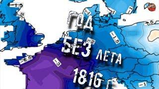 111 Год без лета 1816г  sibved