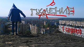 сериал Поколение 1 серия 1 сезон