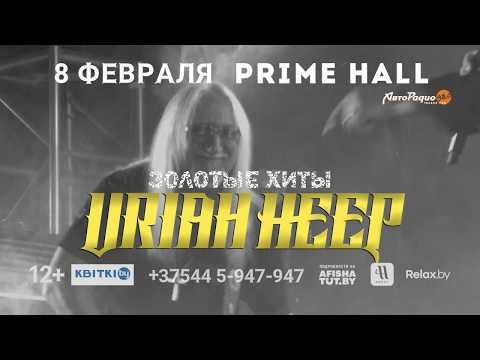 Uriah Heep в Минске 2020! 50 лет - юбилейное шоу!