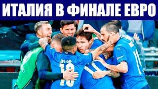 Футбол Чемпионат Европы 2021 Полуфинал Италия Испания Сборная Италии в 4 ый вышла в финал Евро