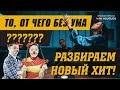 То от чего без ума Разбираем новый хит МОНАТИК mp3