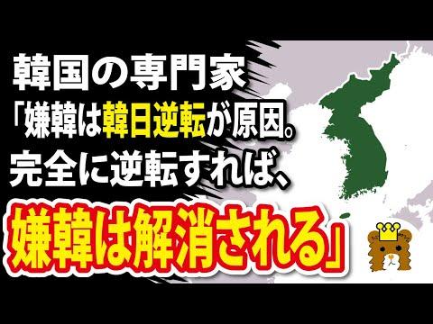 2021/03/18 韓国の専門家「韓日逆転が完成すれば、嫌韓は解消される」