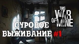 видео Прохождение игры This War of Mine