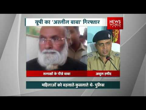 Baba Parmanand Arrested For Sexual Exploitation Of Women