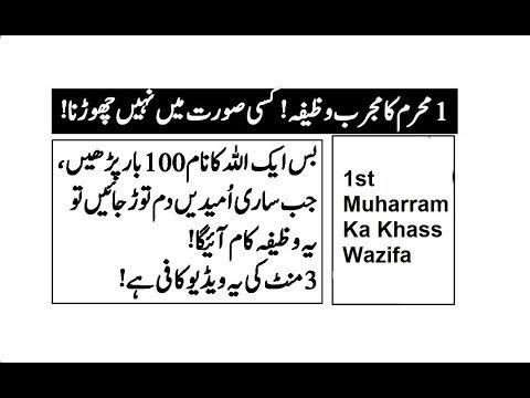 Muharram ka wazifa|| Pehli Muharram ka khas wazifa|| Muharram ki fazilat