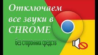 как совсем отключить звук в браузере Google Chrome