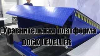видео Уравнительная платформа или мост для перегрузочных работ
