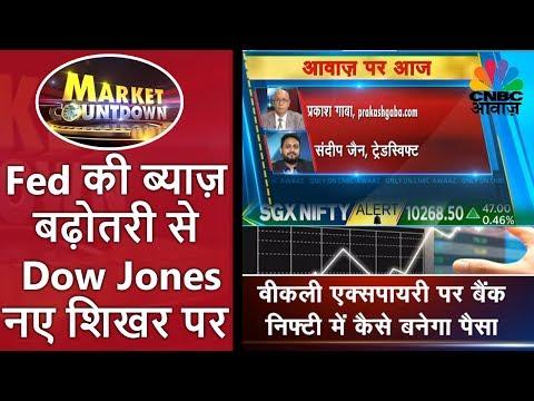 Fed की ब्याज़ बढ़ोतरी से Dow Jones नए शिखर पर | SGX Nifty में तेज़ी | 14th Dec | CNBC Awaaz