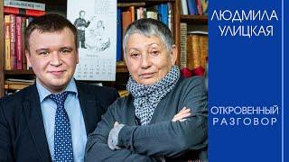 Людмила Улицкая. Откровенный разговор // Женщины, Немцов, Азербайджан