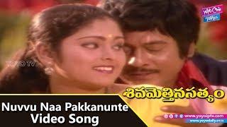 Nuvvu Naa Pakkanunte Song   Sivamettina Satyam Movie Songs   Krishnam Raju,Jayasudha   YOYO TV Music