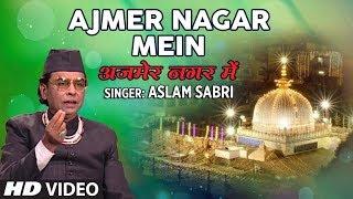 ► अजमेर नगर में || Aslam Sabri (VIDEO) || Best Naat 2018 || T-Series Islamic Music